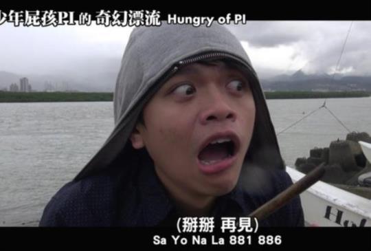 【10秒影展】 少年屁孩PI奇幻漂流