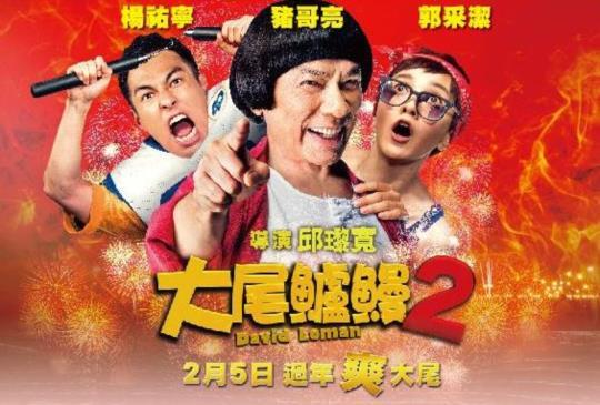 春節適合陪爸媽爺奶觀賞的十部國片(上)喜劇篇