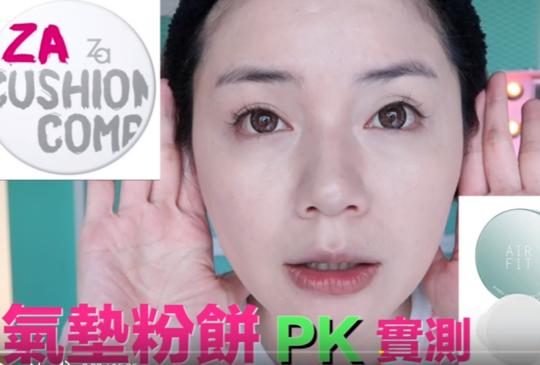 【氣墊粉餅實測 ZA vs. A'PIEU,夏天外出運動不怕脫妝! 】