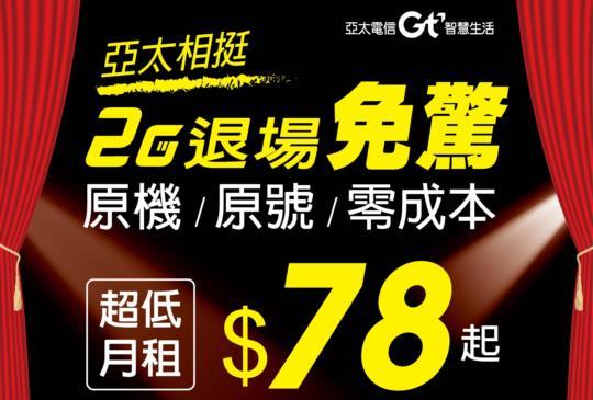 還在使用 2G 手機的用戶不用換手機了,亞太電信繼續支援 2G 服務