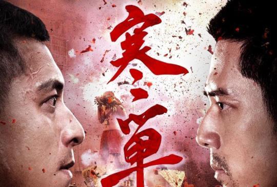 《寒單》兩大男主角胡宇威、鄭人碩歃血結拜尬演技,「肉身炸寒單」有血有淚網友熱議