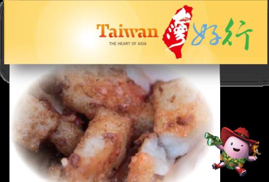 金門必吃美食PART3 炸鹹粿
