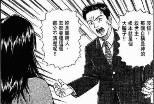 【邪教操控世越號?業力引爆!日本也有令人不寒而慄的邪教,看看是哪些吧】