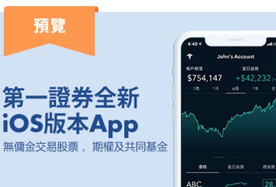 全新第一證券 iOS 新版 App 即將上線