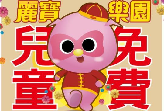 【優惠懶人包】16個農曆春節走春優惠,收好收滿過肥年!屬豬/姓朱/名字有豬諧音的照過來~兒童免費入園