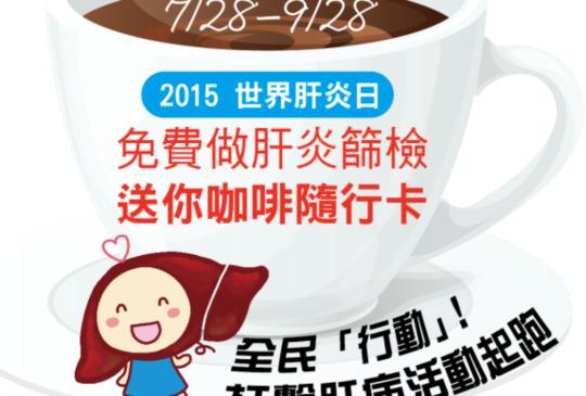 【籲民眾檢視肝臟健康 做篩檢送你咖啡隨行卡】