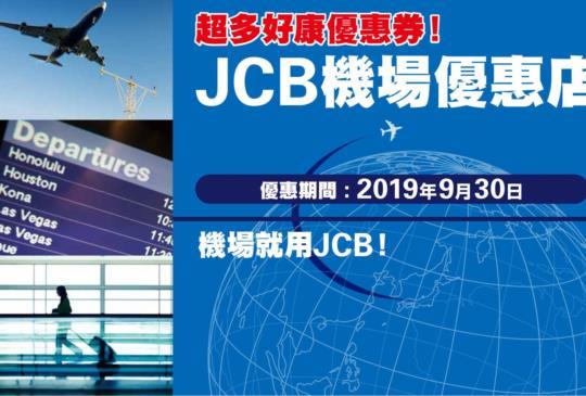 【好康資訊】日本JCB及多家信用卡好康優惠懶人包
