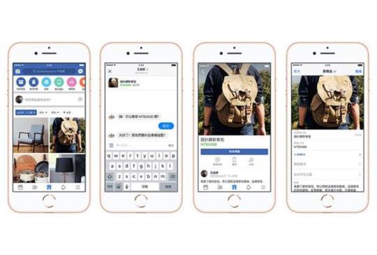 Facebook 優化買賣服務,Marketplace 功能正式在台上線