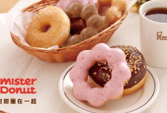 【甜點控快搶!】Mister Donut 期限優惠來了~