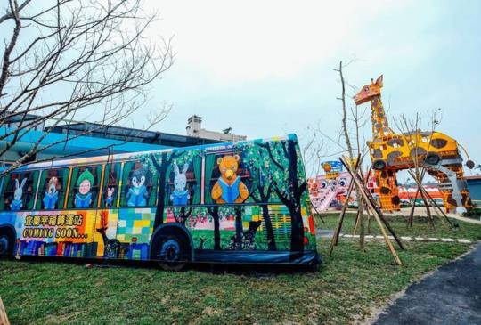【宜蘭幸福轉運站開幕 歡迎光臨幾米的夢幻童趣世界!】