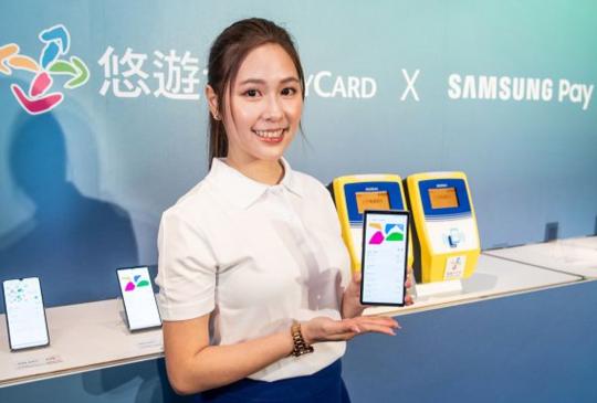 Samsung Pay 正式攜手悠遊卡,三星旗下 19 款手機支援「嗶」消費