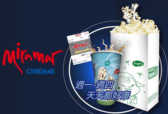 【消費快報】8月8日看電影99元起!