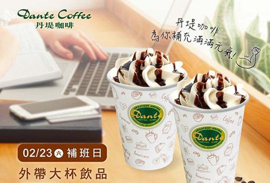 【2月23日補班日不憂鬱】這幾間咖啡「買一送一」,快來感受這樣的小確幸!
