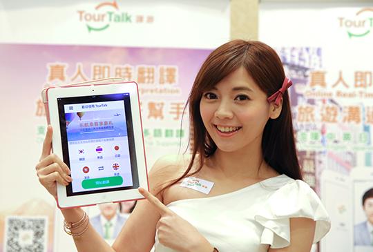 每分鐘 25 元,真人即時翻譯系統 TourTalk 譯游在台推出