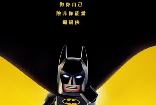 【《樂高蝙蝠俠電影》當英雄沒有了壞蛋,英雄還會是英雄?】