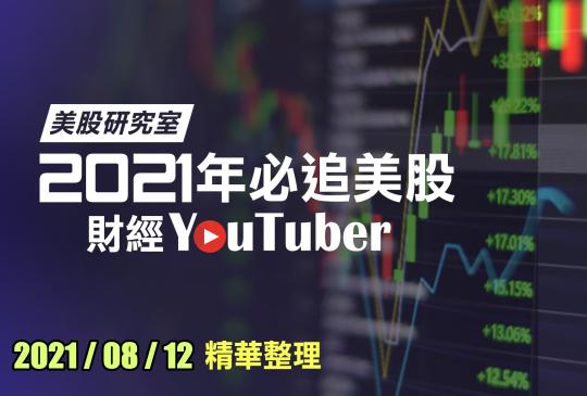 財經 YouTuber 每日股市快訊精選 2021-08-12
