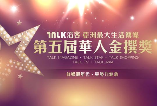 2017華人金撰獎 – 獎項入圍者公布