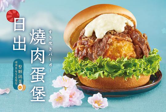 【MOS Burger摩斯】4月摩斯優惠券、折價券、coupon
