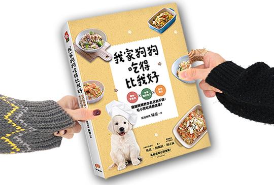 新書《我家狗狗吃得比我好》說出許多毛爸媽心聲!