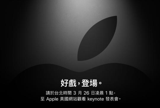 好戲登場,2019 第一場 Apple 發表會於 3/26 凌晨 1 點展開