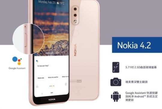 Nokia 4.2正式在台上市,Google語音助理、 水滴開孔屏 、雙鏡頭設計