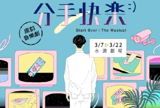未來式愛情音樂喜劇《分手快樂》  新創組合挑戰水源劇場一個月長銷演出