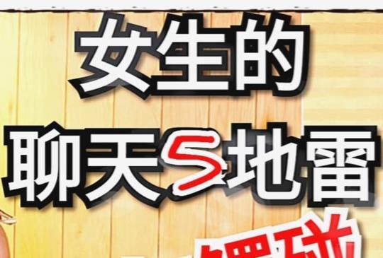 【黑男壽司新劇場】女生的五大聊天地雷 想進一步認識 千萬別嘗試!!