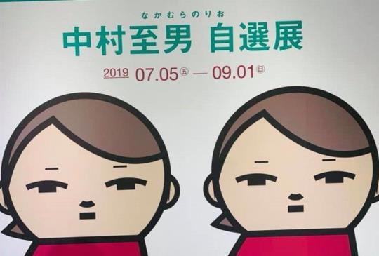 超萌可愛的日本設計展【中村至男自選展】海外首展在台北