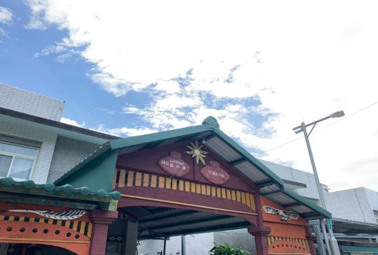 台東。金峰嘉蘭+南迴+部落體驗-歡迎來我「嘉」,部落輕旅行一日遊。Ft.嘉蘭部落