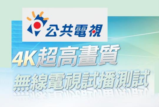 台灣 4K 超高畫質電視的世代來臨了,公視將於七月進行試播