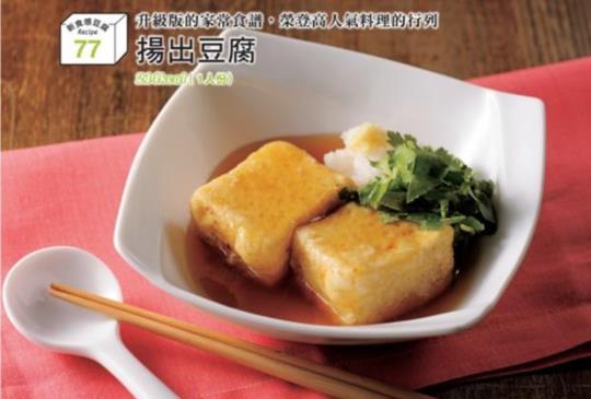 【日本正流行‧新食感豆腐料理,方便易做的簡單美味】