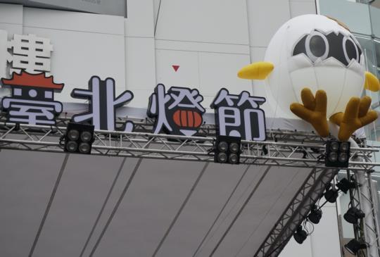 【台北】元宵燈節,點亮台北城