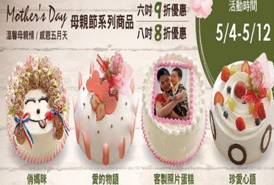 溫馨母親節 蛋糕禮盒彙整精選 人氣熱銷蛋糕禮盒選擇