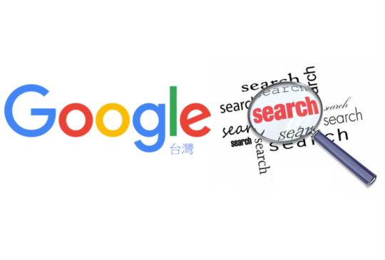 什麼最夯?Google 公布台灣 2015 年度關鍵字搜尋排行榜!