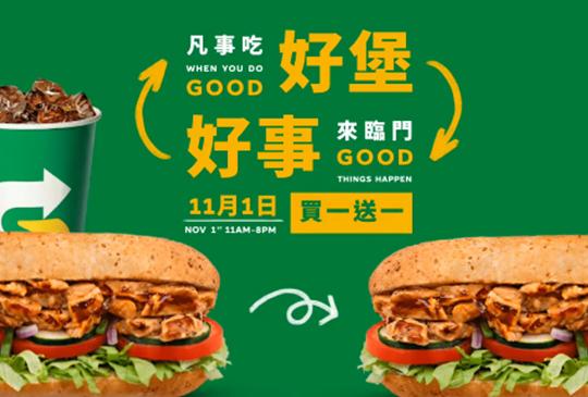 【SUBWAY】11月感恩月優惠三連發,潛艇堡買一送一、買餅乾送咖啡!
