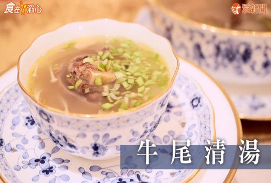 料理美學–小寒-牛尾清湯