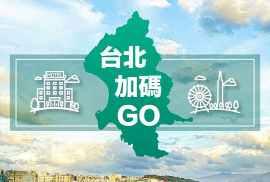 【台北旅遊補助懶人包】台北加碼GO、安心遊2.0申請方式一次弄懂!自由行、團體通通可以快來超前部署!