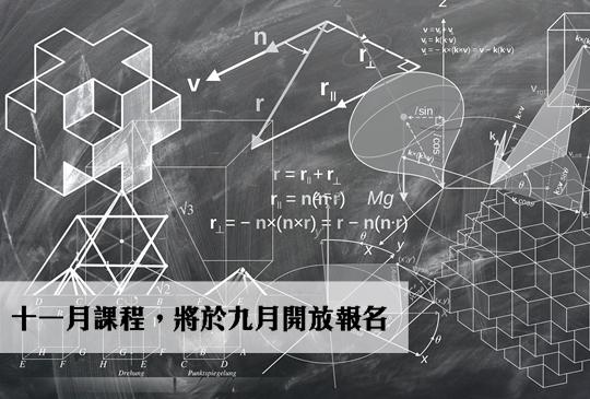 【行銷學院】下半年度 利用有效工具,規劃精準策略 - Google Analytics 課程