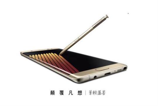 台灣三星公布 Note 7 回收進度,退換貨最晚至 12 月 31 日