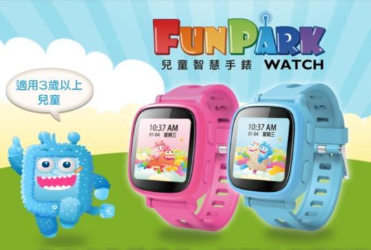 中華電信申辦月租上網方案,送 FunPark Watch 兒童智慧手錶