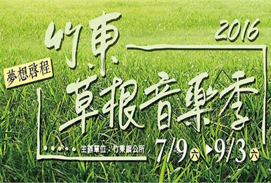 【一周快訊】新竹 08/13 ~08/20 好康優惠、新店開幕、消費訊息特報