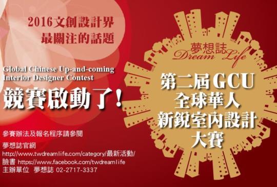 2016 第二屆 GCU 全球華人新銳室內設計大賽 競賽啟動!