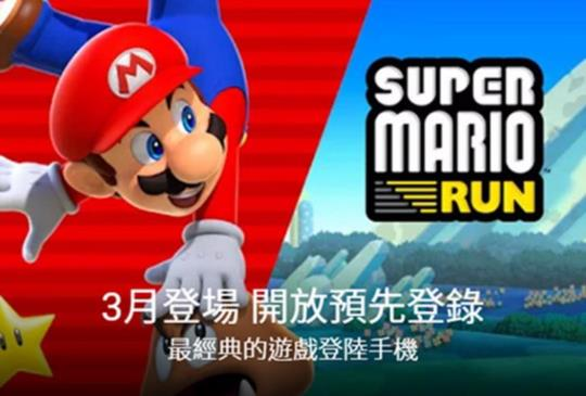 總算等到《Super Mario Run》,Android 版 3/23 開放下載