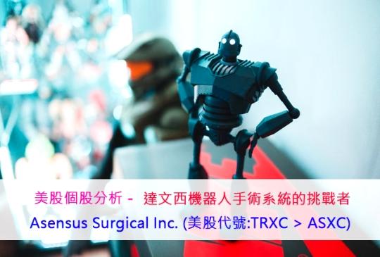 達文西手術的挑戰者–Senhance系統開發商Asensus Surgical Inc (ASXC)