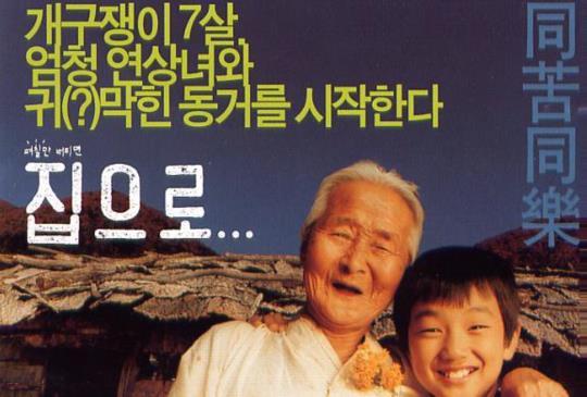 【必看電影】五部感人韓國電影 真心推薦不看會後悔!