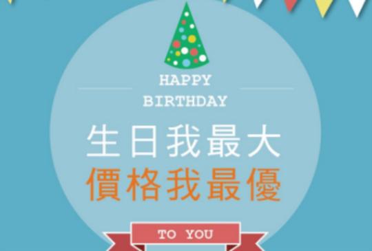 【台中】長榮桂冠酒店-生日我最大,當月壽星65折