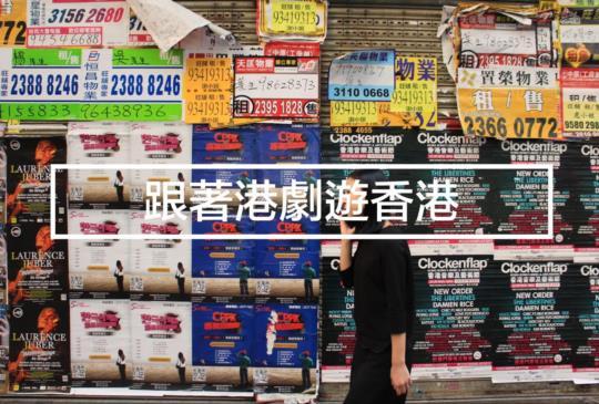 【走。去香港!】一個人到香港怎麼玩?走進港劇場景吧!