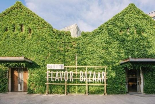 北歐風消暑療癒系市集-第二屆「Flavor Bazaar 飲食美學市集」