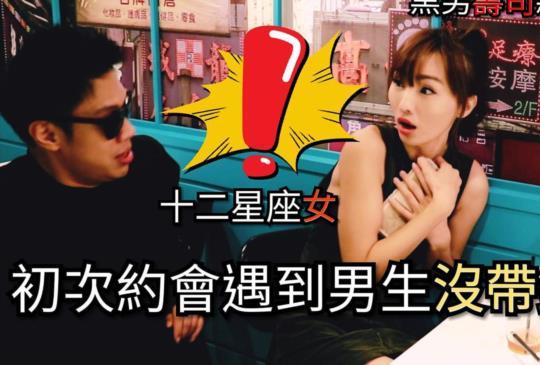 【黑男壽司新劇場】十二星座女 初次約會遇到男生忘記帶錢