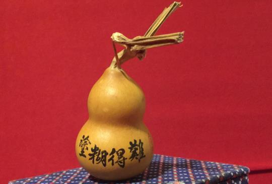 「難得糊塗」葫蘆擺飾